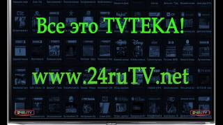 tvteka smart tv