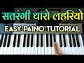 Satrangi Lahriyo Song - बजाना सीखे | Rajasthani Dj Song 2018 | Piano Tutorial | सतरंगी लहरियो