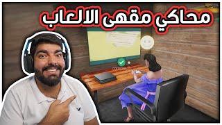 محاكي مقهى الالعاب التمفعصلي ! - Internet Cafe Simulator