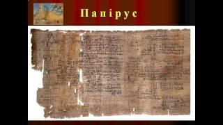 Презентація Культура Давнього Єгипту