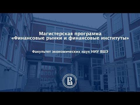 Магистерская программа «Финансовые рынки и финансовые институты»