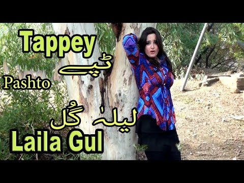 Tappey | Pashto Artist Laila Gul | HD Video Song thumbnail