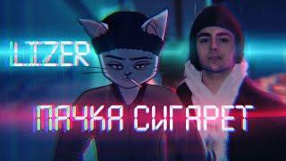 Lizer - Пачка сигарет (анимационнный клип)