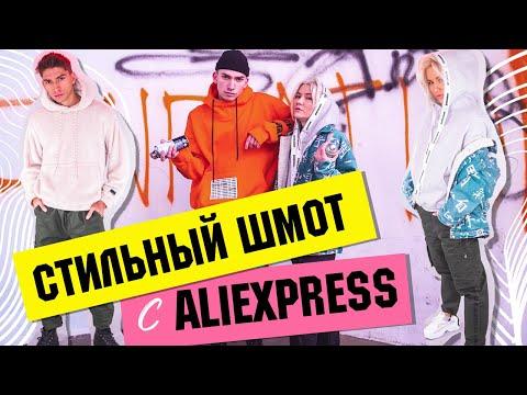 ДИКИЙ ШОППИНГ | Стильный шмот с Алиэкспресс: для нее и для него