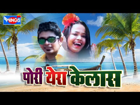 Pori Yera kelas Mala Pagal Kelas Original - Official Video - Koli Geet Songs - Wings Music