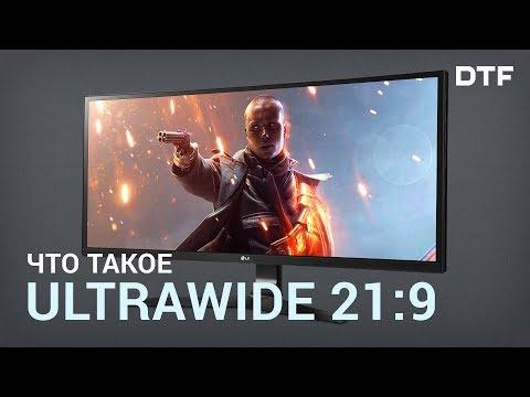 Что такое UltraWide. Плюсы и минусы монитора 21:9 для видеоигр