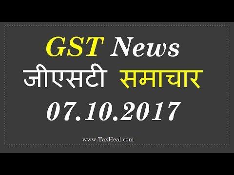 GST News 07.10.2017 by TaxHeal
