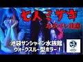 【七人ミサキ】池袋サンシャイン水族館ホラーネタバレ!