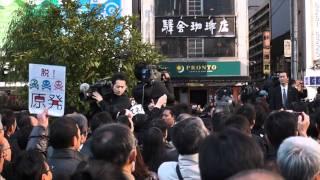 「帰れ!」「解散しろ!」総理が逃げた新橋SL広場 その1 thumbnail