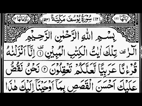 Surah Yusuf | By Sheikh Abdur-Rahman As-Sudais | Full With Arabic Text (HD) | 12-سورۃیوسف