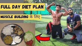 Full Day Of Eating   पूरे दिन का डाइट प्लान Muscle Building के लिए