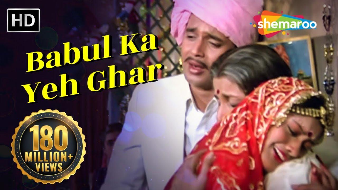 Daata - Babul Ka Yeh Ghar Behana - Kishore Kumar - Alka Yagnik #1