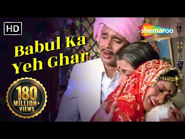 Babul ka yeh ghar bahena daata video lyrics karaoke youtube.