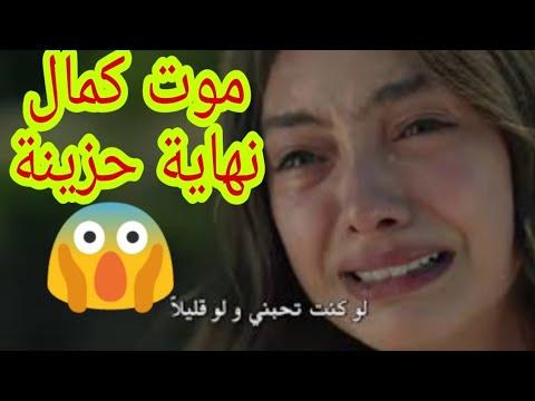 موت كمال وأمير مسلسل حب أعمى نهاية حزينة