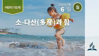 [7월 6일 월요일 어린이기도력] 소-다산(多産)과 힘