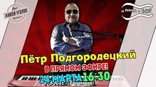 По волнам с Тынку [LIVE]: В гостях Пётр Подгородецкий