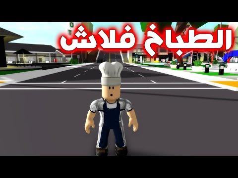 فيلم روبلوكس : الطباخ فلاش ابو المصايب ؟!!