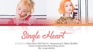 [HAN/ROM/ENG] Single Heart (Rich Man OST) - Hyeseong & Bella (Elris) | Color Coded Lyrics Mp3