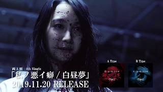 ヴァージュ  両A面4th Single 「私ノ悪イ癖/白昼夢」CM SPOT