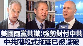 美國兩黨已達共識:必須強勢對付中共|新唐人亞太電視|20190918