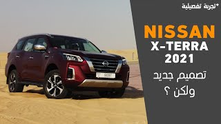 Nissan X-Terra 2021 الجديدة بالكامل .. ولكن ؟