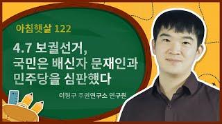 4.7 보궐선거, 국민은 배신자 문재인과 민주당을 심판…