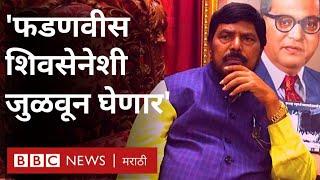 मराठी बातम्या: बीबीसी विश्व। Ramdas Athawale on BJP । Marathi News: BBC Vishwa 12/09/2019