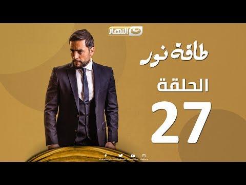 Episode 27 - Taqet Nour Series  | الحلقة السابعة  و العشرون -  مسلسل طاقة نور