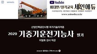 [세인에듀]  기중기운전기능사 공통과목 (섀시 01)[…