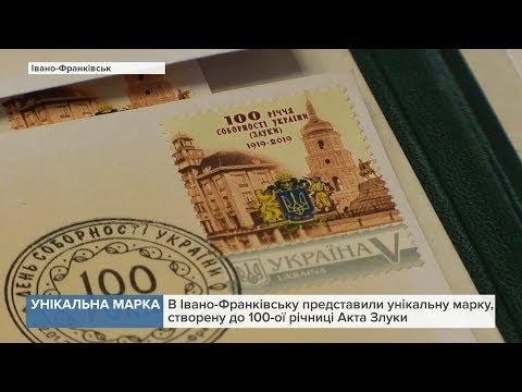 Канал 402: В місті представили унікальну марку, створену до 100-ої річниці Акта Злуки