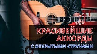 Красивейшие аккорды с открытыми струнами на гитаре