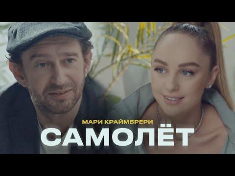 Смотреть клип Мари Краймбрери - Самолёт