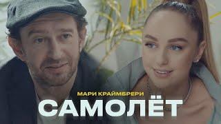 Премьера Клипа 2021: Мари Краймбрери - Самолёт