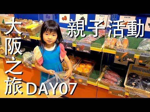 Osaka Trip - Travel Vlog Day 07