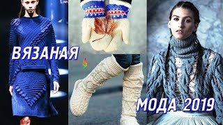 Knitted fashion 2019! Fashionable knitted clothes spring-summer 2019! Part 2