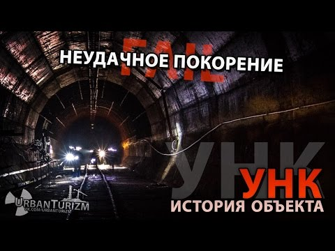 Сталк с МШ. УНК. История объекта и байки о запале/Russian Collider and first attempt to Conquer it.
