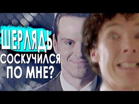 Шерлок - УПОРОТЫЙ ДЕТЕКТИВ #6 /Переозвучка, смешная озвучка, пародия/