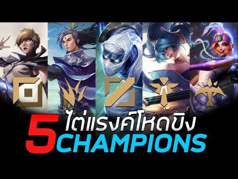 LOL Wild Rift ไทย :  5 Champions ไต่แรงค์โหดม๊ากกกก!! LOL Mobile😡