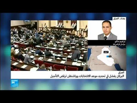 البرلمان العراقي يفشل في تحديد موعد الانتخابات  - نشر قبل 1 ساعة
