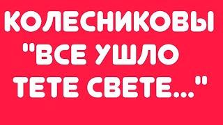 КОЛЕСНИКОВА//ВСЕ УШЛО К ТЁТЕ СВЕТЕ//ОБЗОР ВЛОГОВ//