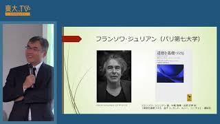 中島隆博「アジアを越えて循環する知」ー東洋文化研究所公開講座 2017 「アジアの知」