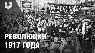 Что случилось в 1917 году? Коротко