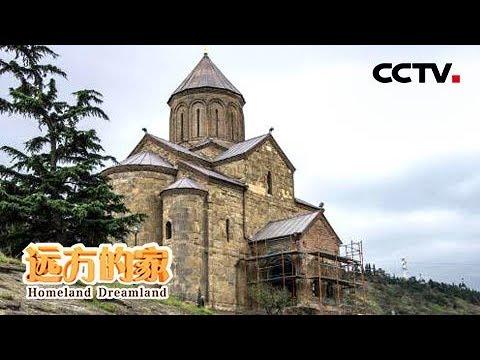 《远方的家》 一带一路(474)格鲁吉亚 第比利斯初印象 20190410 | CCTV中文国际