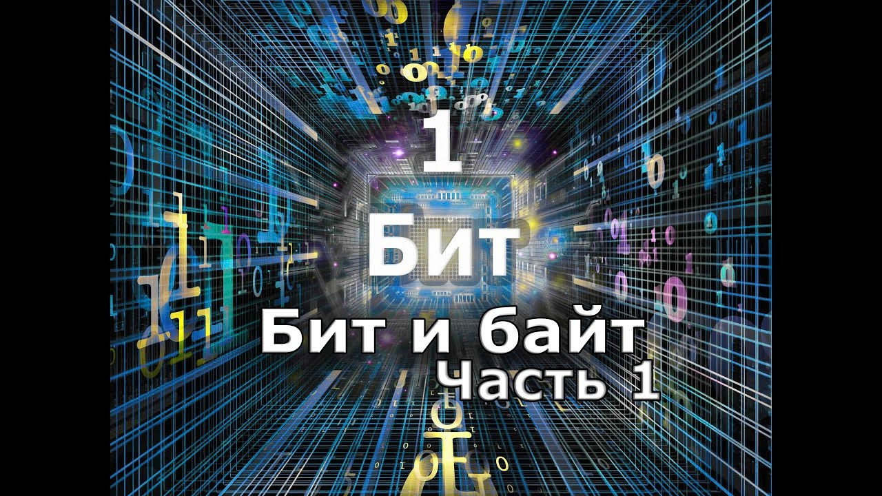 Бит и байт (память компьютера) часть 1