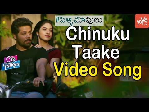 Pelli Choopulu Telugu Movie Songs  ...