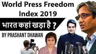 World Press Freedom Index 2019 भारत कहां खड़ा है Current Affairs 2019