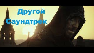 Кредо Убийцы Трейлер (Другой саундтрек)