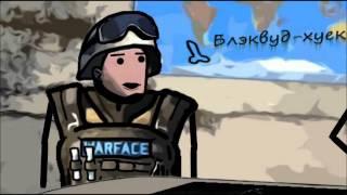 Warface Noobs - Как появляются миссии [10 серия]