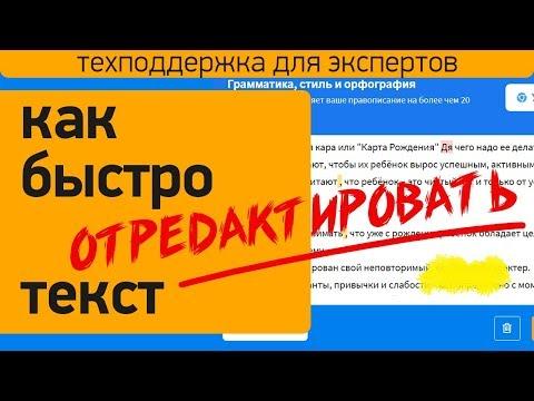 Как быстро отредактировать текст и проверить на ошибки онлайн