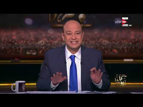 كل يوم ـ عمرو أديب: الرئيس السيسي لن يتراجع عن الإصلاح الاقتصادي  - 22:20-2018 / 5 / 16